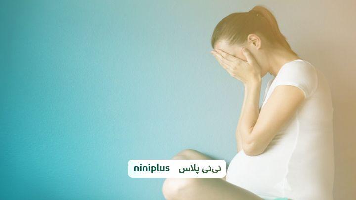 علت افسردگی در بارداری چیست وآیا این افسردگی قابل درمان است؟