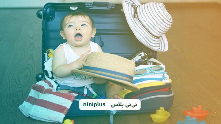 مسافرت با نوزاد ، نکات مهم در رابطه با مسافرت با نوزاد چیست؟