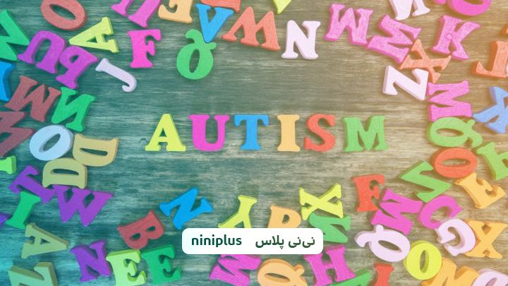 علائم اوتیسم در نوزادان چیست؟ نشانه ها و علت اوتیسم کودکان