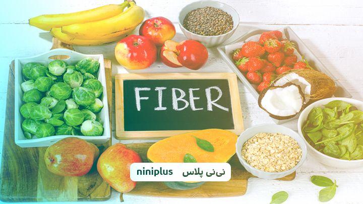 فواید مصرف فیبر در بارداری و فیبر در چه چیزهایی وجود دارد؟