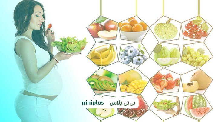 بهترین میوه در دوران بارداری چیست و فواید مصرف میوه چیست؟