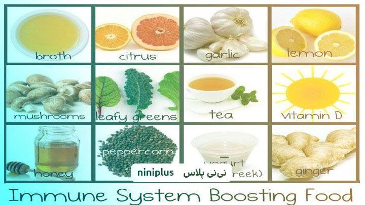 چه خوراکی هایی سیستم ایمنی را تقویت میکند؟