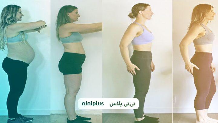 کم کردن وزن بعد از زایمان، نکاتی که باید رعایت کنید چیست؟