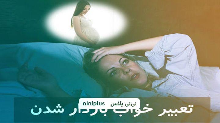 تعبیر خواب بارداری یا تعبیر خواب باردار شدن چیست؟