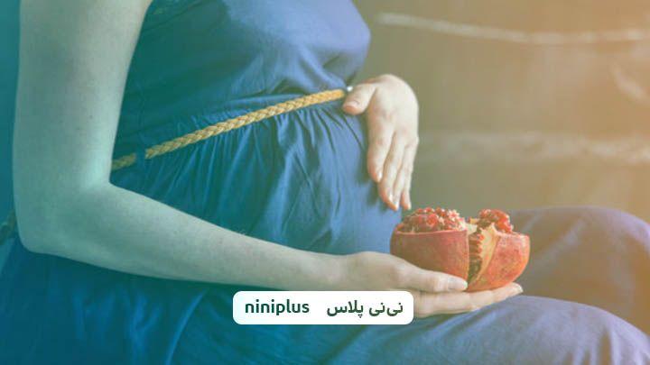 خوردن انار در بارداری چه تاثیری بر جنین دارد؟
