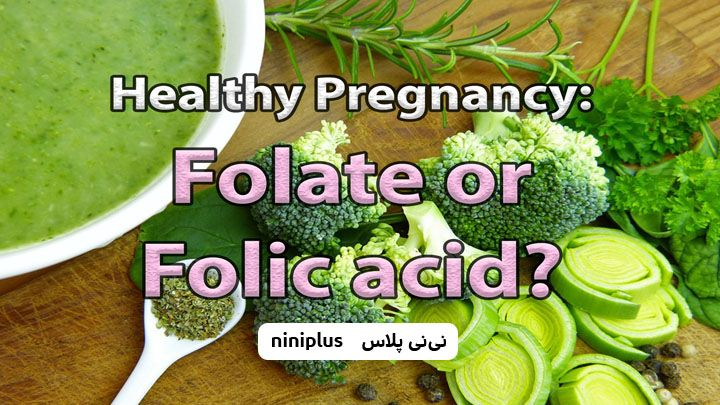 تفاوت اسید فولیک و فولات چیست؟ اسید فولیک غیر متابولیزه چیست؟