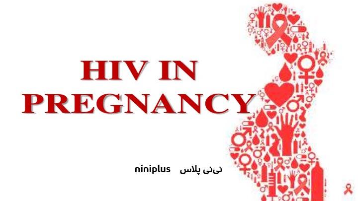 ایدز در دوران بارداری،امکان انتقال ویروس به جنین وجود دارد؟