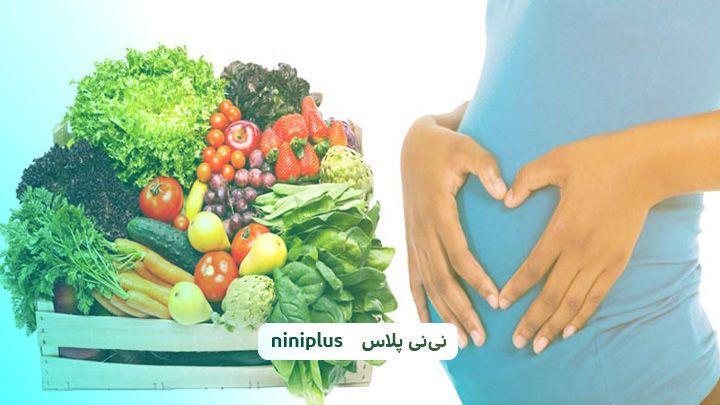 بهترین سبزیجات و مناسب ترین میوه ها برای بارداری چیست؟